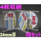 PS24mm厚 4枚収納 マルチCDケース クリア 3個