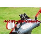 バイクのサイドミラーに設置するバイク用モバイルスタンド 64333
