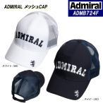 【ADMIRALアドミラル】【ADMB724F】【ADMIRALメッシュCAP】【ホワイト/ネイビー】小平智・堀琴音