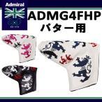 【2014秋冬】【アドミラルゴルフ/ADMIRAL】【ADMG4FHP/RAMPANT PUTTER COVER】【パター用ヘッドカバー】小平智・堀琴音