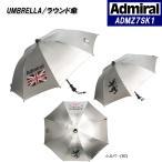 【ADMIRALアドミラル】【ADMZ7SK1】【UMBRELLA】【ラウンド傘】小平智・堀琴音