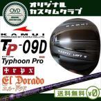 KAMUI TP-09D ドライバー/8度/9度/10度/11度/EL・DORADO/エルドラド/カムイ/TRPX/トリプルエックス/日本正規品/OVDカスタム/代引NG