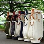 【木の庄帆布】【キャディバッグ】【9型】【全5色】【05P18Jun16】