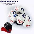 ロッディオ/RODDIO/ハイブリッドユーティリティ ヘッドカバー/ホワイト×ネイビー・ブラック×レッド/番手:U2/U3/U4/U5
