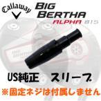 Callaway/キャロウェイ/US純正/335tip/ビッグバーサ アルファ815用 スリーブ/ビッグバーサ/レガシーブラック/X2HOT/ドライバー/ゴルフ部品/ゴルフ工具