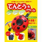 防犯ブザー 警報ブザー かわいい てんとう虫 デザイン 130dB 大音量  ポイント消化