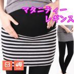 マタニティレギンス maternity leggings  ボトム10分丈 ボーダー柄 スカート付き ウエスト調整可能 メール便で送料無料