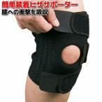 通気性、伸縮性のある足ひざ保護用サポーター