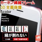 iPhone 3D ガラスフィルム 全面保護 カーボン フレーム 角割れしない ガラスシールド フルーカバー  iPhone 8 8Plus 7 7Plus 6s 強化ガラスフィルム 光沢