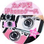 カメラ型 iPhone X iPhone8/7 iPhone8/7Plus 6s 6  アイフォンケース スマートフォンケース スマホケース 携帯 iPhoneケース