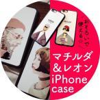 マチルダ レオン iPhoneX  iPhone 8 7Plus 7 7Plus 6s  6 6sPlus TPU スマホカバー スマホケース