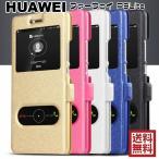 P9Lite 楽天モバイル 便利な窓付 閉じたまま通話 手帳型 ケース スマホスタンド メール便で送料無料 Huawei ファーウェーイ