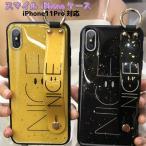 訳アリ キラキラ スマイル ニコちゃん iPhone11 pro max xs xr 8 6 カバー ハンドストラップ 落下防止 視聴スタンド スマホ ケース