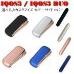 IQOS3 DUO アイコス3 カバー ケース サイドカバー ドアカバー 耐衝撃 保護カバー