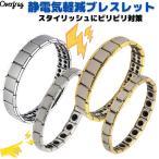 静電気除去ブレスレット 静電気防止ブレスレット シンプルデザイン 男女兼用 フリーサイズ