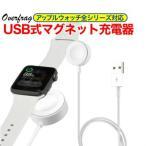 Apple Watch アップルウォッチ5 コードタイプ ワイヤレス充電ケーブル ワイヤレス 磁気充電器