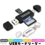 ショッピングカード マルチカードリーダー ライター SD USB マイクロUSB MicroUSB SDカード 高速 小型 SDカードリーダー