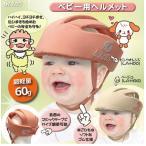 赤ちゃん ベビー ヘルメット 転倒 頭 防止 保護 怪我 防止 衝撃緩和 防災 あかちゃん 頭の矯正 安全帽子 幼児 乳児 子ども