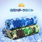 ひんやりタオル 冷感タオル 3枚セット 冷却タオル 冷感 カモフラ柄 クールネック ネッククーラー