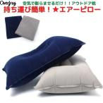 エアー枕 エアーマクラ エアークッション クッション 枕 空気枕 エアーピロー 寝具 キャンプ用品 コンパクト