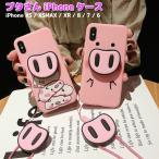 ブタさん 豚の鼻 アイフォンケース 視聴スタンド イヤホンホルダー iPhone x xs MAX RX 8 7 8Plus 6s ケース かわいい ケース 韓流 スマホケース ポイント消化