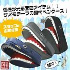 ショッピング筆箱 さめ 鮫 ペンケース 鍵付き キッズ おもしろ 文房具 シャーク 大容量