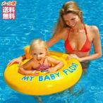 赤ちゃんも安心 うきわ ベビーフロート 浮き輪 子供用浮き輪 ベビー用 足入れ 背もたれ 付き