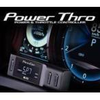 ブリッツ POWER THRO  トヨタ 86 ZN6/スバル BRZ ZC6 品番 BPT07 BLITZ パワスロ 特価販売 スロットルコントローラー
