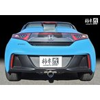 柿本改 GT box 06&S  ホンダ S660 JW5  マフラー 特価販売 品番 H443103