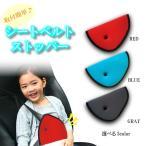ジュニアシートベルト ヘルパー サポート 簡単取付 シートベルトを簡単にお子様の体型にぴったりフィット レッド ポイント消化