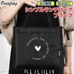 ランチバッグ 保冷バッグ トートバッグ ミニトートバッグ トート バッグ 鞄 カバン