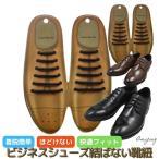 ビジネスシューズ 結ばない 靴ひも 靴紐 ゴム シューレース ほどけない 防水 伸縮 メンズ レディース 伸びる靴ひも 簡単脱着 汚れない おしゃれ かわいい 便利