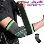テニス肘 ゴルフ肘 サポーター 加圧サポータ バンド ひじ 加圧ベルト エルボー 肘