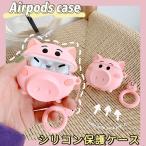 AirPods Pro ケース シリコン AirPods ケース キャラクター エアーポッズ プロ 動物 子豚 かわいい