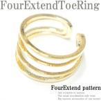 その他同時購入で送料無料 ピンキーリング レディース 足の指輪  人気  フォーエクステンドトゥリング