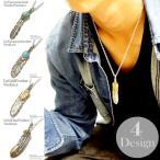ネックレス メンズ メンズネックレス 芸能人着用モデル goro'sタイプフェザーネックレス  ネイティブアメリカン インディアンジュエリー 三代目