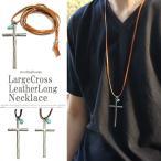 ネックレス メンズ メンズネックレス ラージクロスターコイズレザーロングネックレス クロス 十字架 ターコイズ レビューを書いて送料無料
