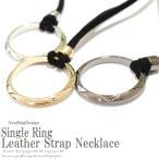 ネックレス メンズ メンズネックレス シングルリングレザーロングネックレス レディースネックレス リング レビューを書いて送料無料