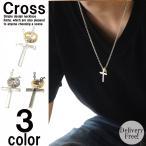 レビューを書いて送料無料 ネックレス アクセサリー メンズ  レディース  十字架リングネックレス 即配