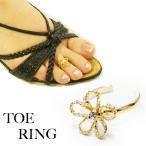 その他同時購入で送料無料 ピンキーリング レディース 足の指輪  人気  フラワートゥーリング