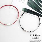 レディースアンクレット アンクレット 足首のオシャレに最適 カラーコードシルバー925アンクレット アクセサリー レディース シルバー925