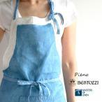 リネンエプロン ベルトッツィ ピエノ ブルー イタリア製 pieno blue bertozzi BZ055 送料無料 代引手数料無料