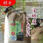 28年産アイガモ農法 JAS有機無農薬栽培米  宮城ひとめぼれ 【精米】 1kg
