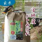 アイガモ農法 JAS有機無農薬栽培米  宮城ひとめぼれ オーガニック 玄米 2kg