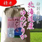 29年産 特別栽培米 北海道新すながわ ゆめぴりか 精米 2kg