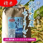29年産 特別栽培米 北海道 ふっくりんこ 精米 5kg
