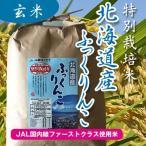 特別栽培米 北海道 ふっくりんこ 玄米 5kg