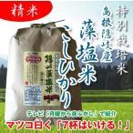 特別栽培米 島根隠岐 藻塩米こしひかり 精米 5kg