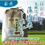 令和元年産 特別栽培米 島根県隠岐 藻塩米こしひかり 玄米 1kg