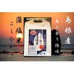 29年産 特別栽培米 島根県隠岐 藻塩米こしひかり 玄米 2kg